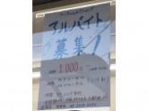 マルちゃんのクリーニング 淡島店でアルバイト募集中!