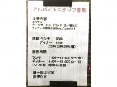 成瀬風わがまま食材工房 joji ホール等スタッフ募集中!