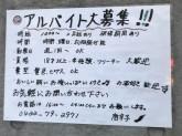 居酒屋 唐辛子で店舗スタッフ募集中!
