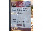 【接客販売・調理】上島珈琲店 知識と抽出技術が身に付きます☆
