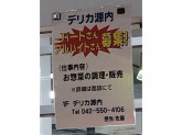 あきる野とうきゅう店でお惣菜の調理販売☆アルバイト募集中!