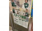 セブンイレブン新潟駅CoCoLo西館店スタッフ募集中!