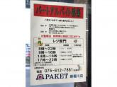 PAKET(パケット) 新堀川店でレジ部門スタッフ募集中!