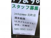 ジャックゴム 横浜元町店 スタッフ募集中!