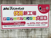 オープニング♪プリントパック 伏見新工場でスタッフ募集中!