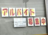 ★早朝勤務できるスタッフ急募★デイリーヤマザキ 伏見横大路店