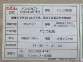 パンのカブト CoCoLo万代店でアルバイト募集中!