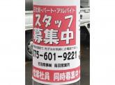 出光興産 吉田商事(株) 鳥羽営業所でスタッフ募集中!