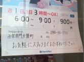 ファミリーマート西宮津門大箇町店でスタッフ募集☆週1 3H~