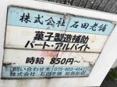 株式会社石田老舗 本社・京都工場で菓子製造補助スタッフ募集中