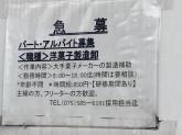 株式会社 マダム ☆スタッフ急募☆