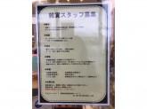 交通費支給あり☆アンジュール 松崎店でアルバイト募集中!