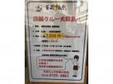 【天丼てんや】接客・調理補助 時給1050円~♪