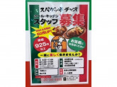 嬉しいまかない付き☆スパゲッ亭チャオにてスタッフ募集中!