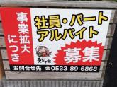 カジュアル居酒屋・えびす家 豊川店でスタッフ募集中!