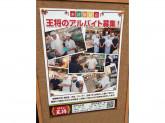 餃子の王将 高松南新町店でアルバイト募集中!