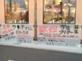 横浜ラーメン 松本家でアルバイト募集中!