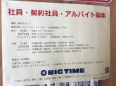 BIG TIME 名古屋店でスタッフ募集中★