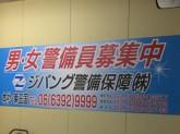 ジパング警備保障株式会社 大阪本社でお仕事しませんか?