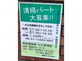 近隣の方大歓迎♪岡田建設 株式会社で清掃スタッフ募集中!
