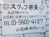 未経験者OK☆花の店 ネイチャーでアルバイト募集中!