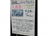 経験不問!!週2日〜OK☆武者麺ファミリー募集中♪