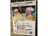 昇給・賞与・有給休暇あり♪『丸亀製麺』で働きませんか?