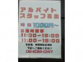 シフト応相談♪河童ラーメン 新大阪店でスタッフ募集中!