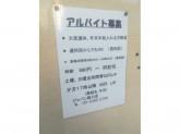 ジャパン 桜川店でアルバイト募集中!