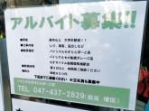 バイシクルセオ 船橋ガレージ店でアルバイト募集中!