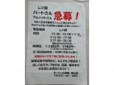 スーパー山田屋 桃山店でパート・・アルバイト募集★