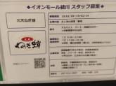 元天ねぎ蛸 イオンモール綾川店でアルバイト募集中!