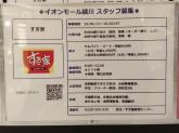すき家 イオンモール綾川店