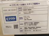 ヒマラヤ イオンモール綾川店でアルバイト募集中!