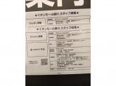 かんざし茶屋 イオンモール綾川店