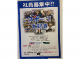 SUPER SPORTS XEBIOで社員募集中!