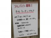 週1日、1日3時間~OK!喫茶店のホール・キッチンスタッフ☆