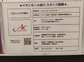 映画好き歓迎です♪イオンシネマ綾川でスタッフ大募集!