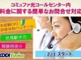 <2/1スタート>伏見駅チカ コミュファ光の料金に関す...