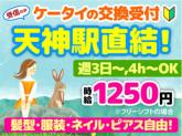 天神 2月スタート★天神駅直結★壊れたケータイの交換受...