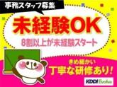 貝塚駅 1/23スタート★データ入力の事務★大手で安心...