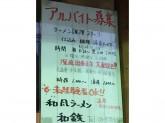 交通費支給あり☆和鉄でアルバイト募集中!