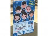 ローソン・スリーエフ 大田区山王一丁目店でアルバイト募集中!