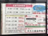 ザ・ダイソー カスミ東金押堀店でアルバイト募集中!