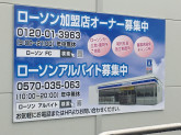 ローソン 岐阜水海道店でアルバイト募集中!