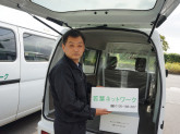 若葉ネットワーク 函館エリア