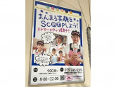 サーティワンアイスクリーム イオン洛南店 店頭販売スタッフ☆