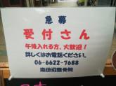 【午後入れる方大歓迎】南田辺鍼灸整骨院で受付スタッフ募集中!