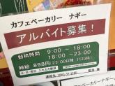 カフェベーカリー ナギー 東郷店