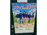 ファミリーマート Uライン三宮駅東売店でスタッフ募集中!